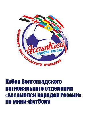 Соревнованиея на кубок Волгоградского регионального отделения Ассамблеи народов России по мини-футболу