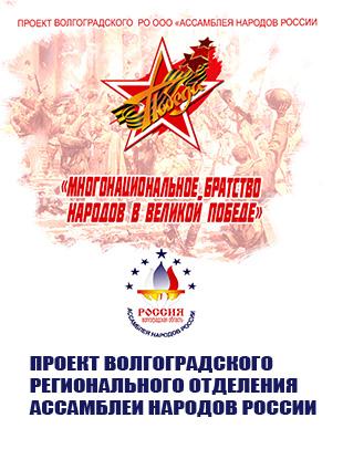 Проект ВРО ООО Ассамблеи народов России Международное братство народов в великой победе