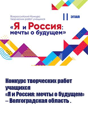 Конкурс творческих работ учащихся «Я и Россия: мечты о будущем» – Волгоградская область .
