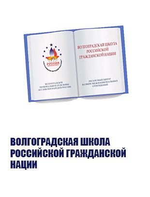 Волгоградская школа Российской гражданской нации